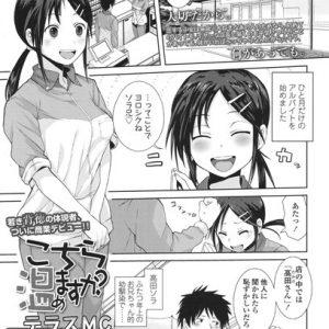 【快楽堕ちエロ漫画】バイト先に彼氏がいるのに鬼畜店長に寝取られ調教される女の子…