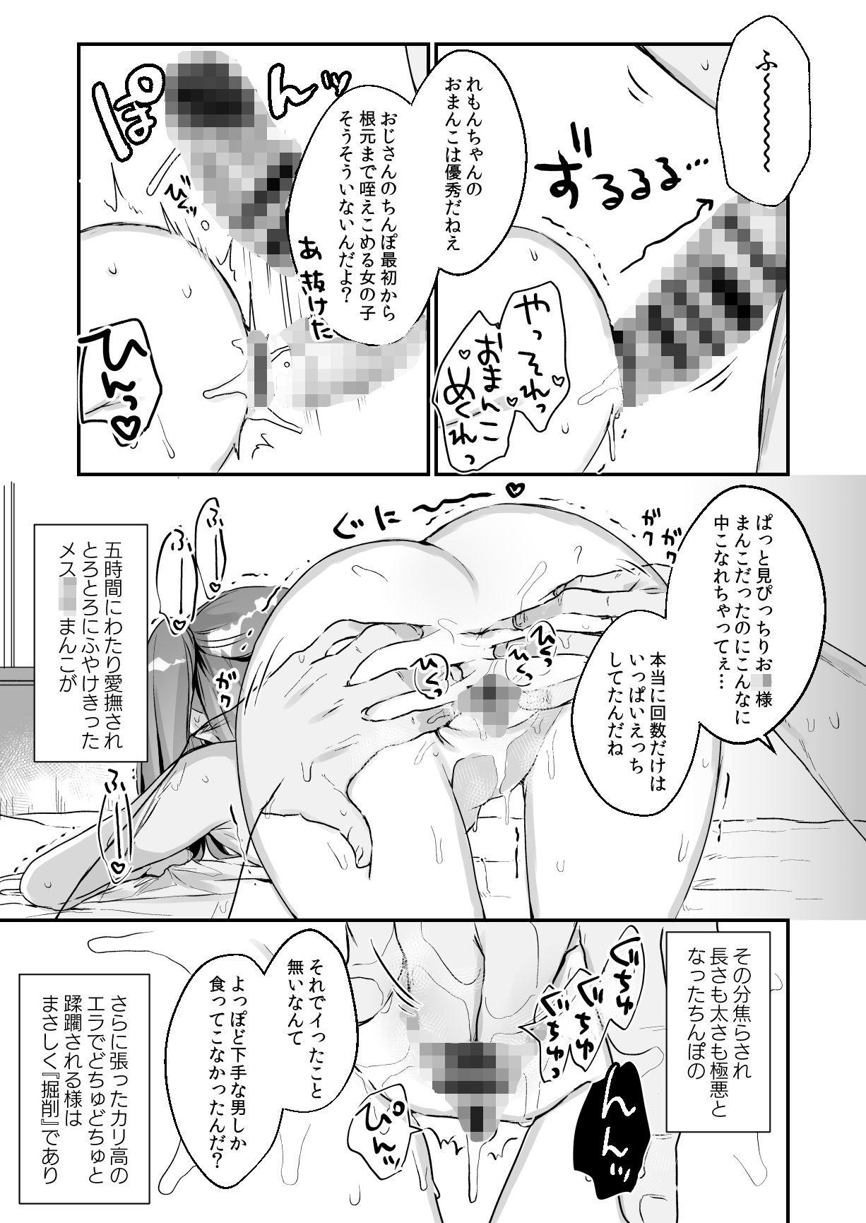 【エロ漫画無料大全集】メスガキにメスイキを教えてやったwwwwww