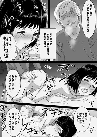 【エロ漫画無料大全集】【NTRエロ漫画】誠実な人妻がDQNなチャラ男に寝取られていく姿に勃起が収まらないwww