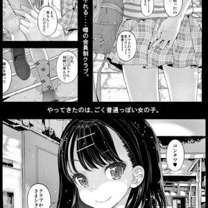 【出会い系エロ漫画】都会の女の子は出会ったその日にハメることが簡単にできるんだなwww