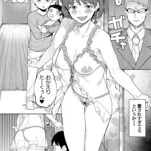 【奥様エロ漫画】性欲が強すぎる妻っていうのも問題だよな…