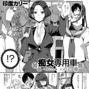 【痴女エロ漫画】間違えて乗った痴女専用列車がヤバ過ぎたwww