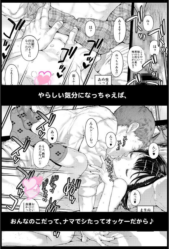 【エロ漫画無料大全集】【出会い系エロ漫画】都会の女の子は出会ったその日にハメることが簡単にできるんだなwww