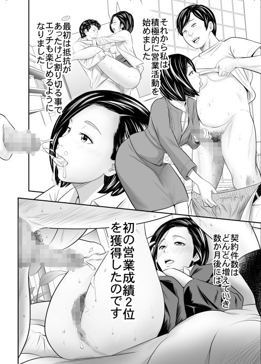 【エロ漫画無料大全集】枕営業の気持ちよさにハマったセールスレディーの結末が…