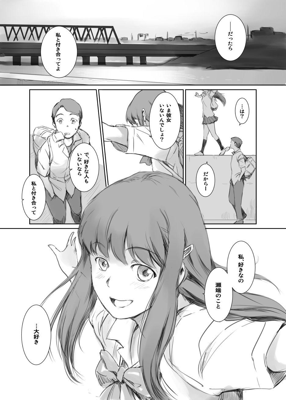 【エロ漫画無料大全集】別れた女が他の男とセックスしてる姿…なんかモヤモヤするよなwww