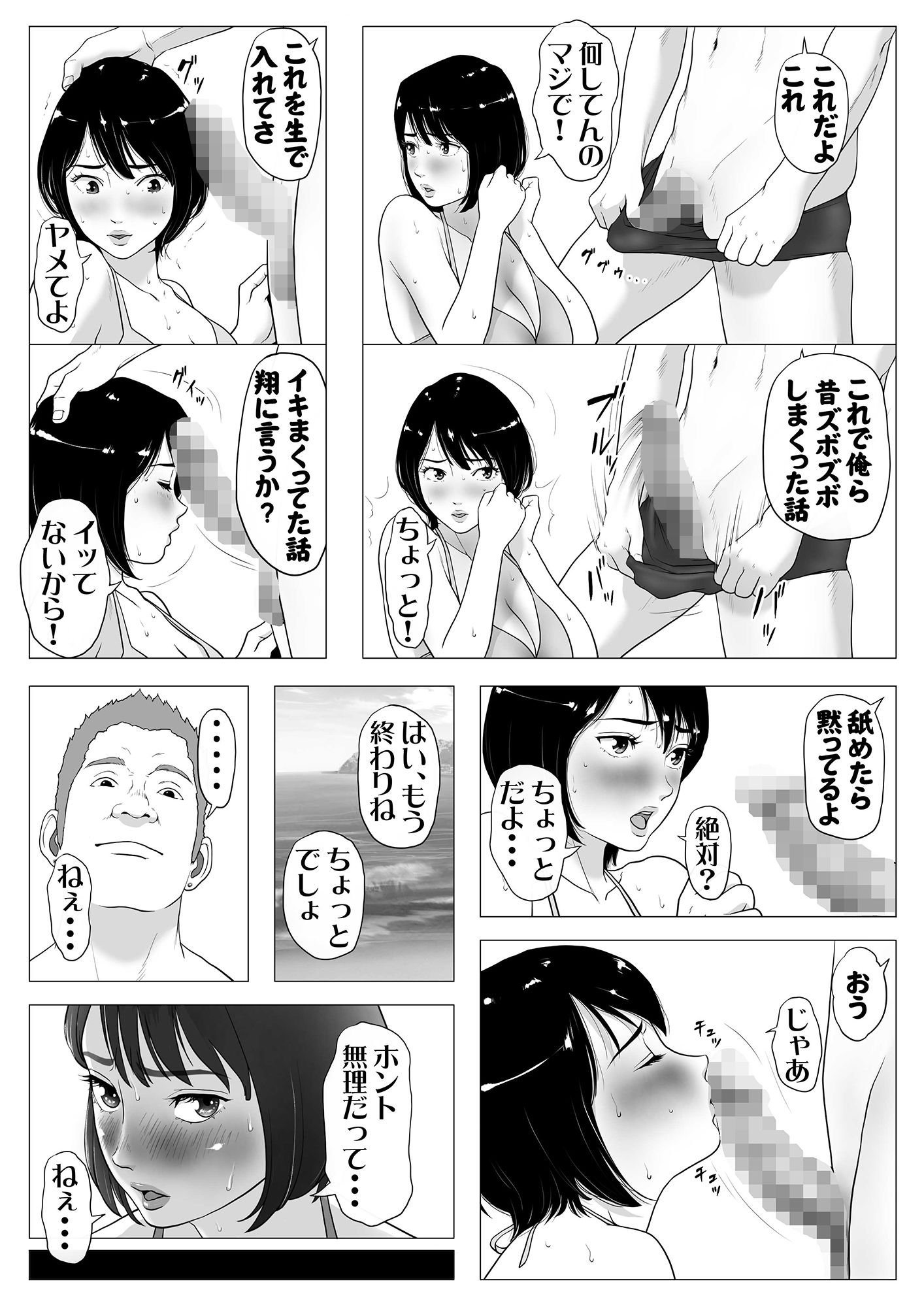 【エロ漫画無料大全集】【JKエロ漫画】元カレを忘れる為に渋々付き合った男がヤバ過ぎたwww