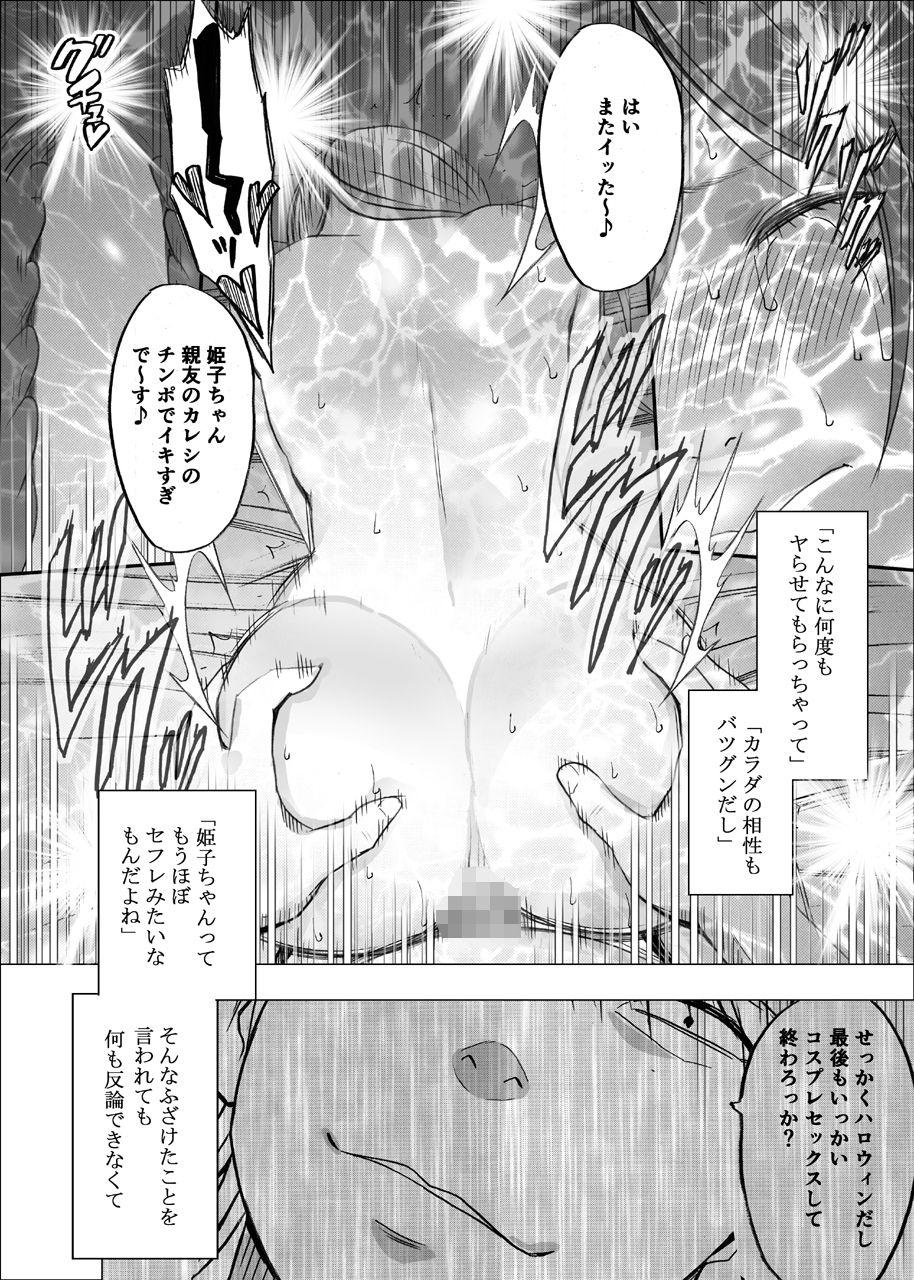 【エロ漫画無料大全集】同じサークルの友達の彼氏に寝取られプレーをされた女子大生の運命が…