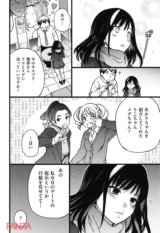 【エロ漫画無料大全集】友達の指示で初めての援助交際を頑張るJKさんの運命が…