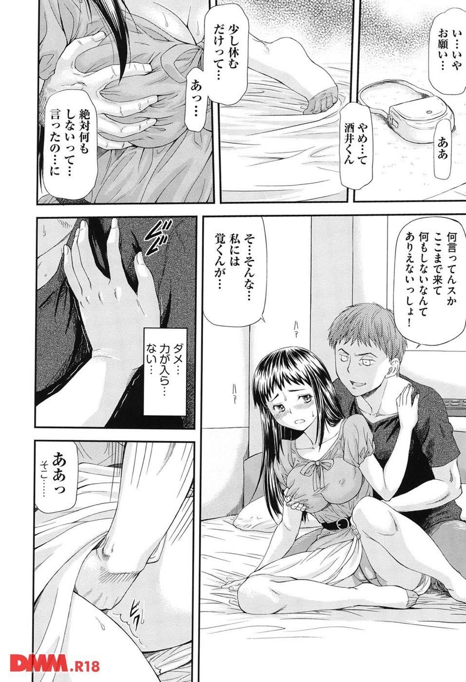 【エロ漫画無料大全集】【NTRエロ漫画】彼氏の友人のビックマグナムに快楽堕ちしてしまった女子大生の運命が…