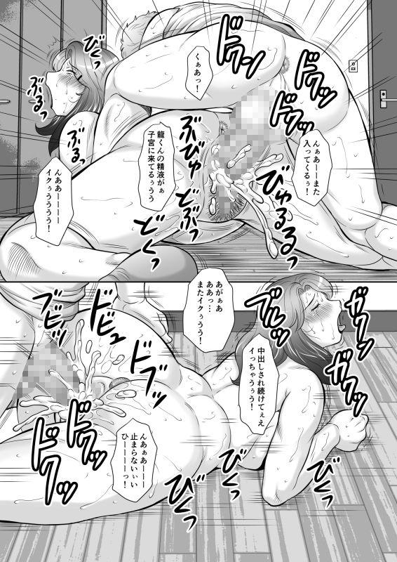 【エロ漫画無料大全集】【巨乳エロ漫画】逆流するほどザーメンを注がれる巨乳人妻の運命が…