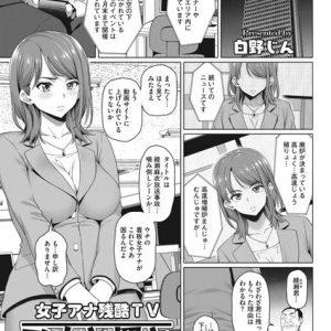 【人妻エロ漫画】探偵を雇った上司に家庭の事情を知られて弱みを握られた看板女子アナの人妻が枕営業を強要されて…