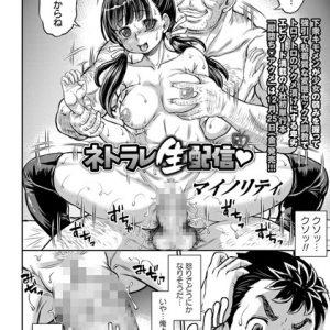 【NTRエロ漫画】最愛の彼女が性悪キモデブに寝取られて屈辱セックス痴態を見せ付けられる