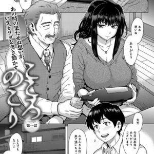 【巨乳エロ漫画】新婚にもかかわらず、大学教授と浮気セックスをしてしまう巨乳新妻…