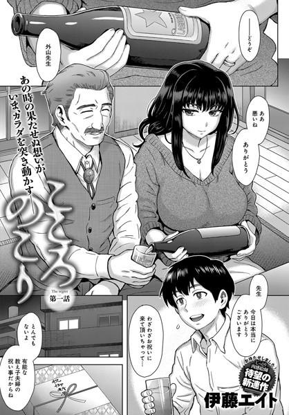 【エロ漫画無料大全集】【巨乳エロ漫画】新婚にもかかわらず、大学教授と浮気セックスをしてしまう巨乳新妻の結末が…
