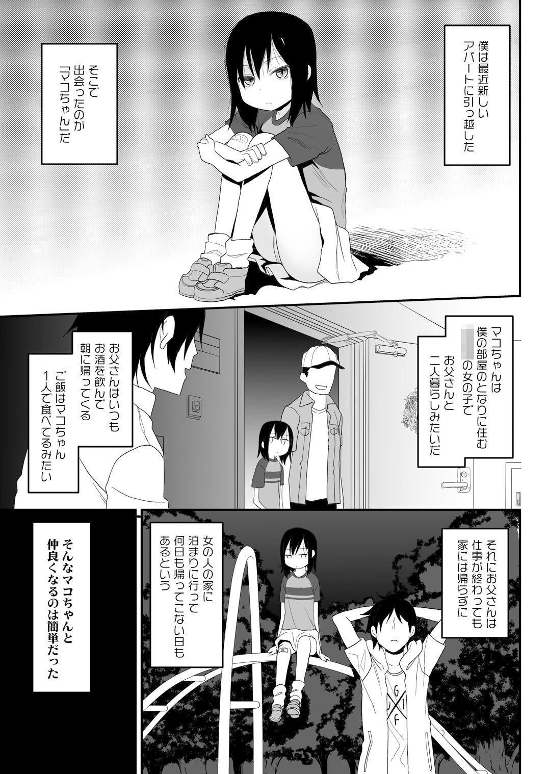 【エロ漫画無料大全集】父子家庭のアパートに一人ぼっちで放置されている女の子が隣に住んでるお兄さんに…
