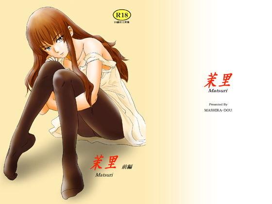 【エロ漫画無料大全集】義理の兄、妹による秘められた関係にフル勃起してしまうwww