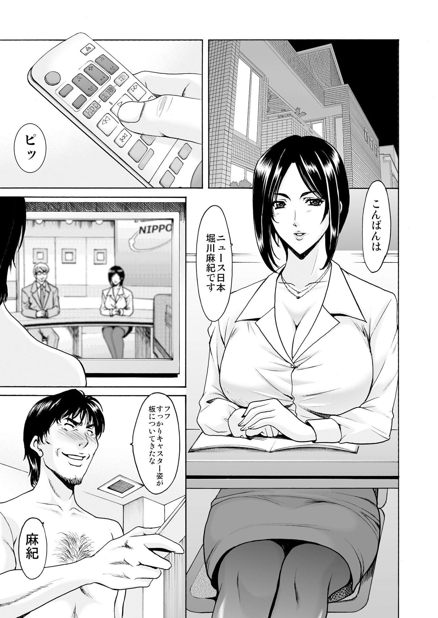 【エロ漫画無料大全集】ニュースキャスターやってる義母との禁断の関係がエロ過ぎてヤバいwww