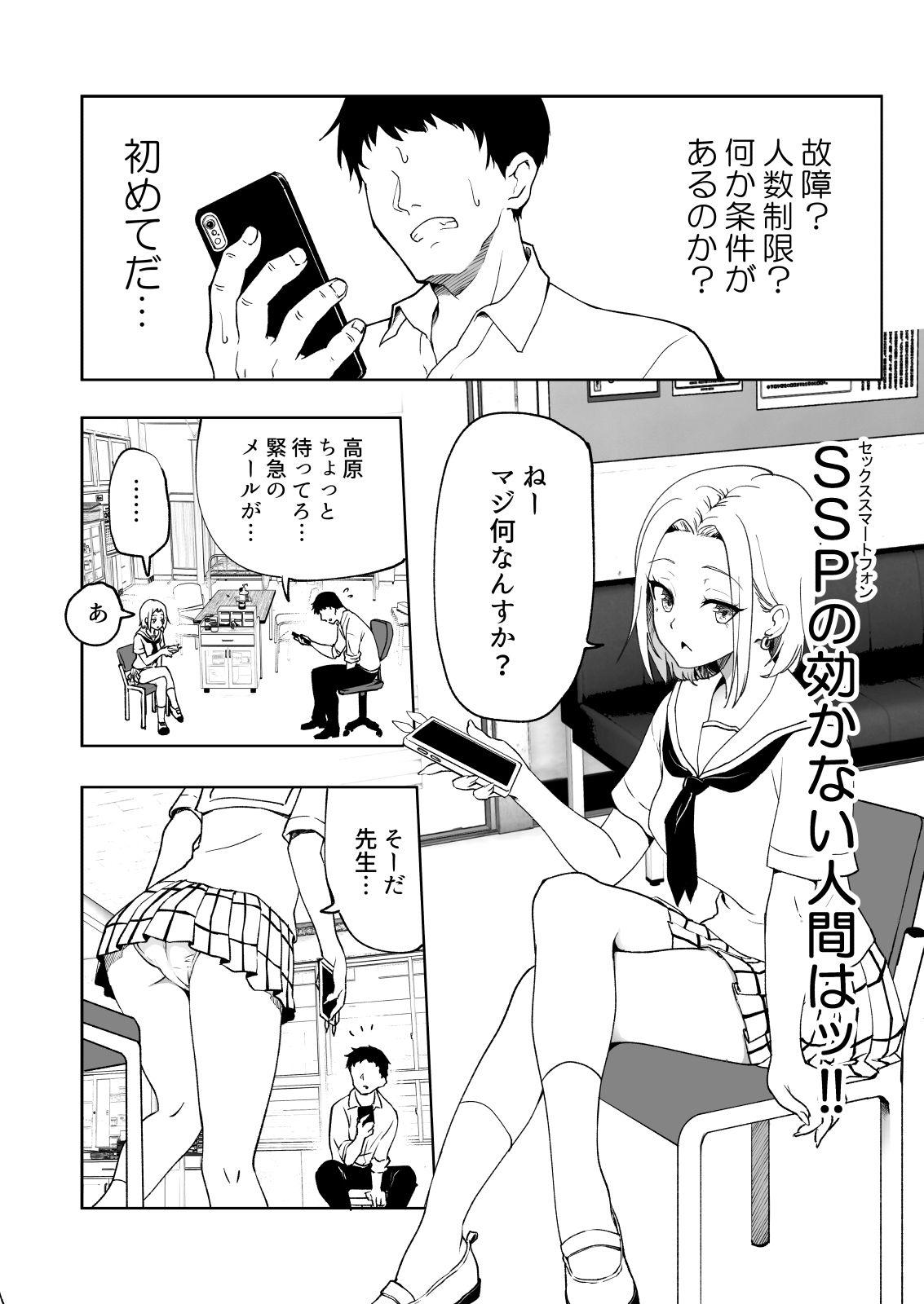 【エロ漫画無料大全集】セックスがしたい! 美少女を犯しまくりたい!! そんな男の欲望を叶えたのは、女の子の心と身体を好き放題に操れるスマホアプリだった!?