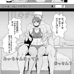 【JKエロ漫画】性欲盛んなお嬢様たちに身体を捧げる竿おじさんの腰使いが凄すぎるwww