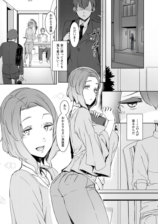 【エロ漫画無料大全集】義母のお姉さんにエッチなことされるって最高だなwww
