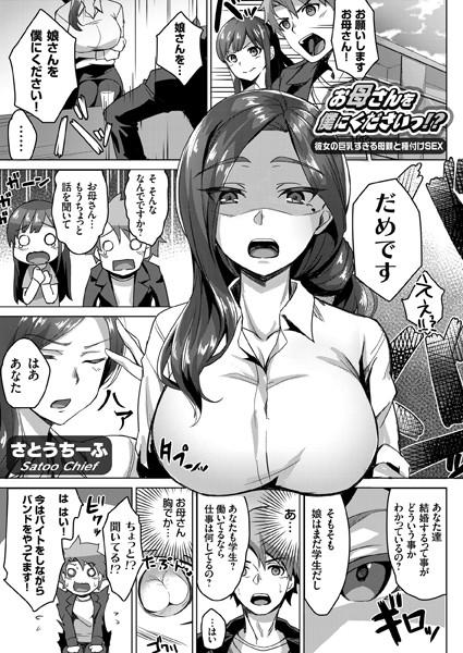 【エロ漫画無料大全集】彼女の巨乳すぎる母親と種付けSEXさせてもらったwww