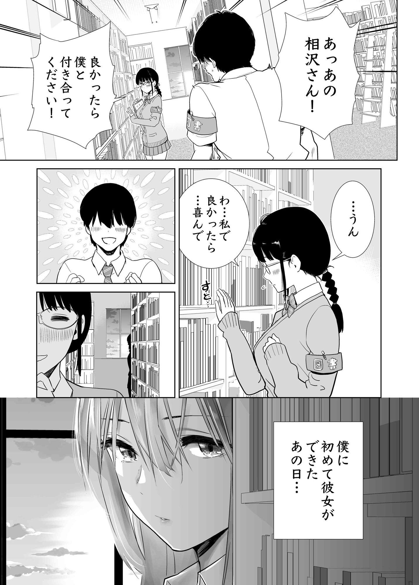 【エロ漫画無料大全集】【童貞エロ漫画】はじめて彼女ができたのに、幼馴染のお姉ちゃんが豹変して…