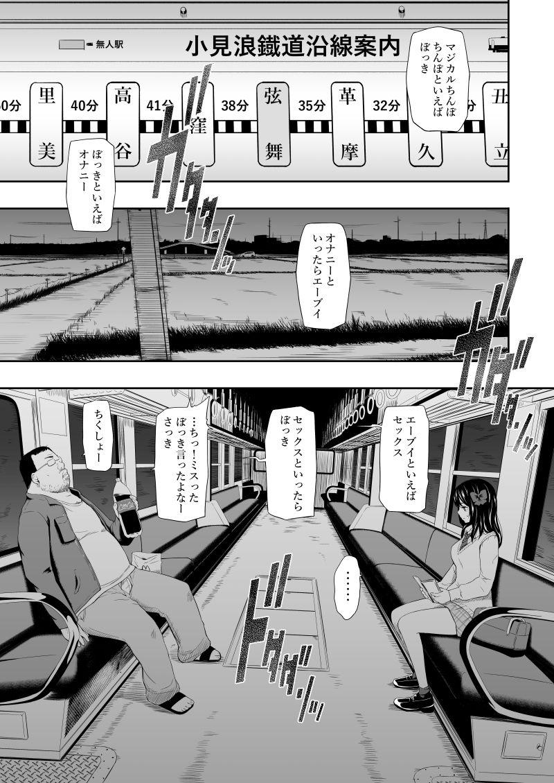 【エロ漫画無料大全集】ローカル線と無人駅を舞台にした凌辱漫画がヤバ過ぎるwww