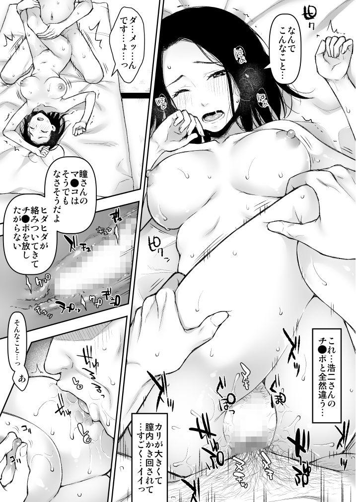 【エロ漫画無料大全集】【NTRエロ漫画】義父に襲われて快楽堕ちしてしまう人妻がヤバい…