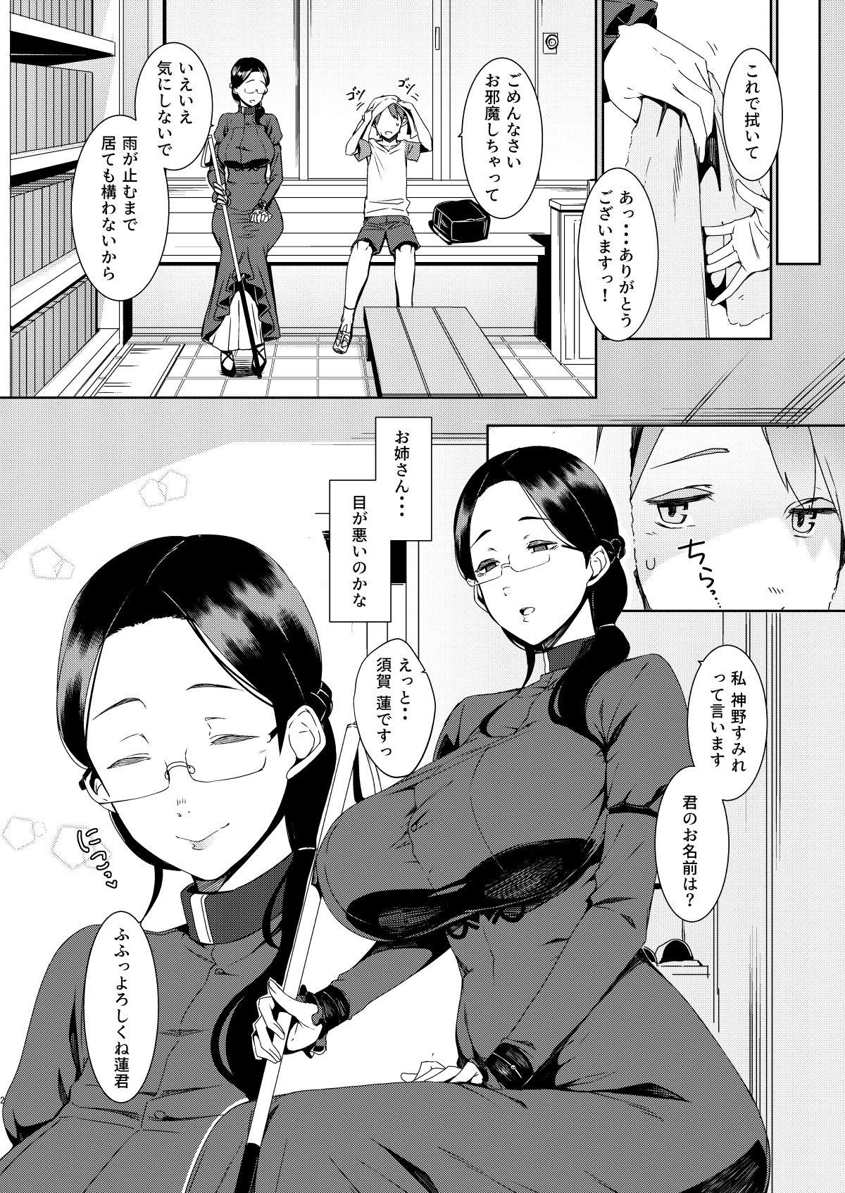 【エロ漫画無料大全集】【巨乳エロ漫画】学校の帰り道に巨乳のお姉さんと出会ってエッチな展開に…
