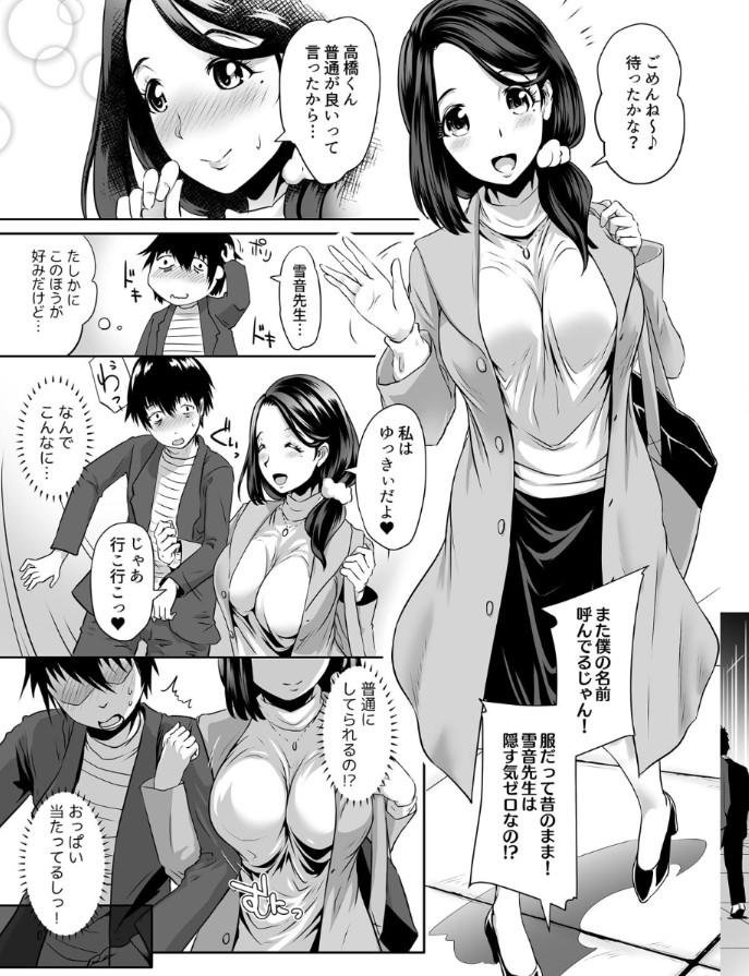 【エロ漫画無料大全集】【エロ漫画風俗】はじめてデリヘル呼んだら高校時代の女教師がやってきたwww