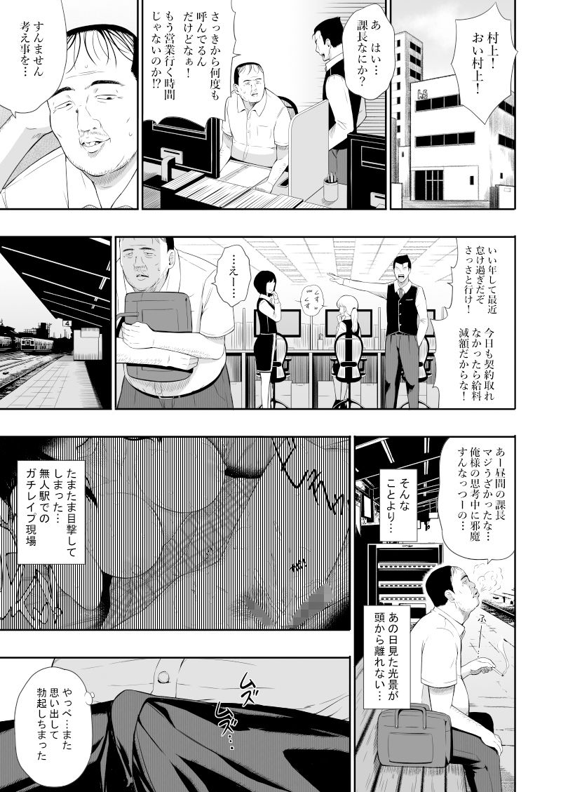 【エロ漫画無料大全集】【エロ漫画レイプ】逃れられない状況下で犯され美少女JKの運命が…