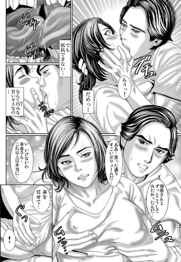 【エロ漫画無料大全集】【エロ漫画人妻】夫より優れた雄に抱かれた人妻達が本能のままに絶頂を繰り返す…
