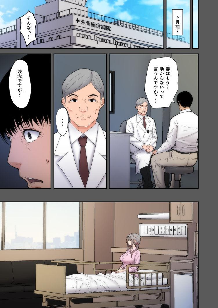 【エロ漫画無料大全集】【寝取らせ】妻の命を救うには、自分以外の男との定期的な性交渉が必要って…