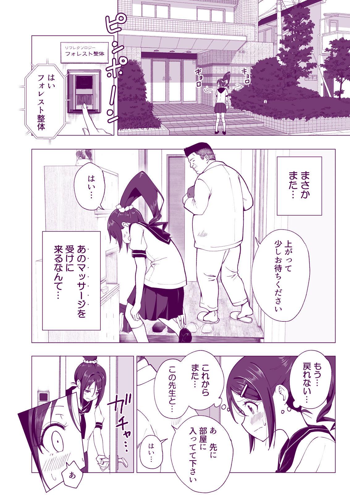 【エロ漫画無料大全集】性感マッサージにハマってしまったバレー部女子の運命が…