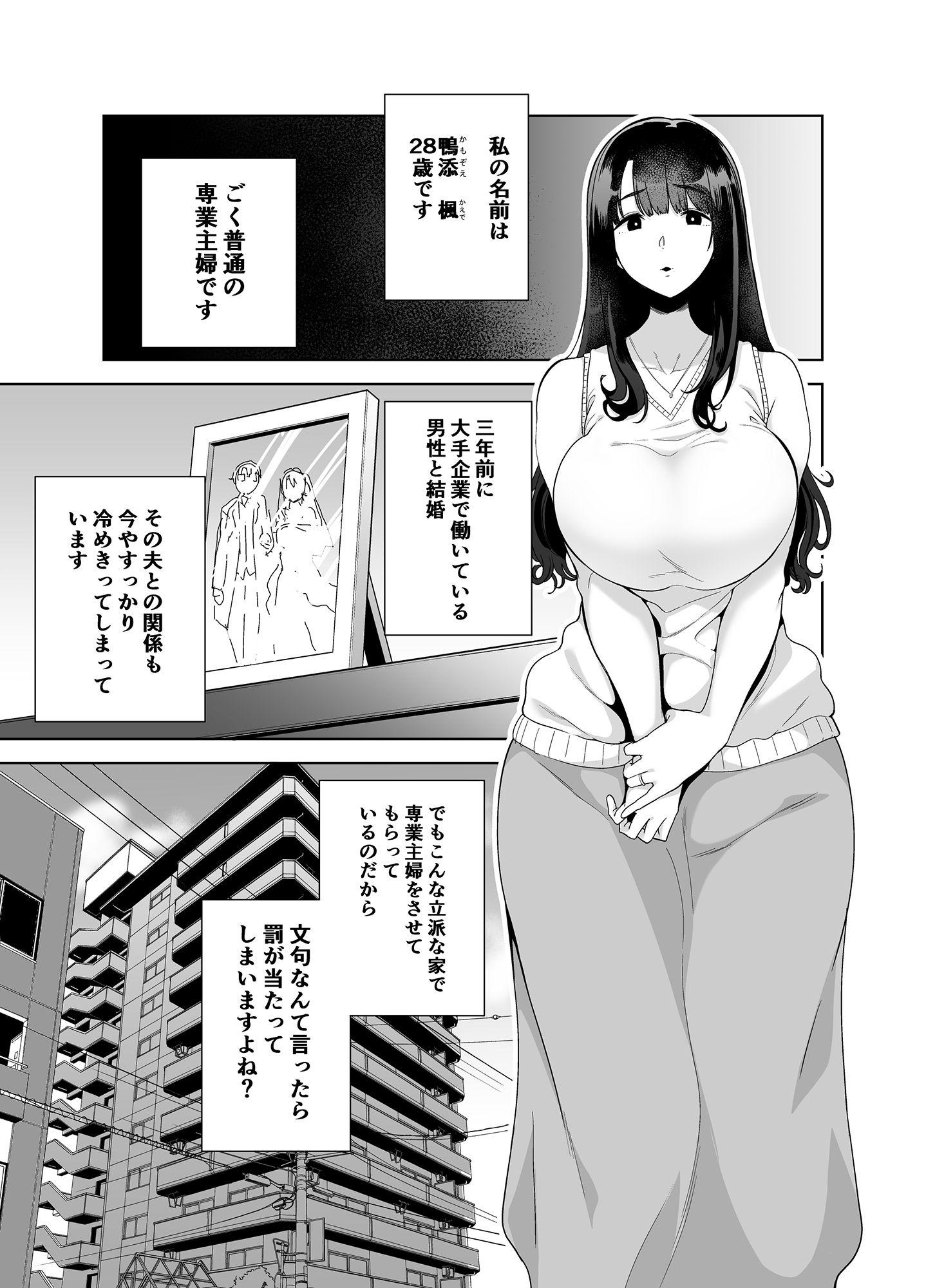 【エロ漫画無料大全集】【寝取られエロ漫画】ホームステイで受け入れた外国人に巨乳新妻が寝取られて…