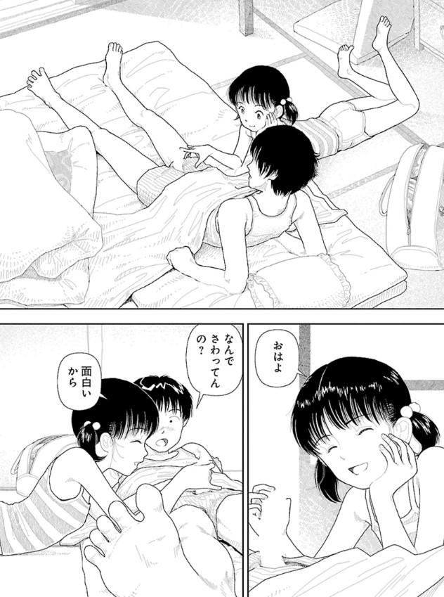 【エロ漫画無料大全集】親には内緒で親戚のお兄さんといちゃラブセックス!!!