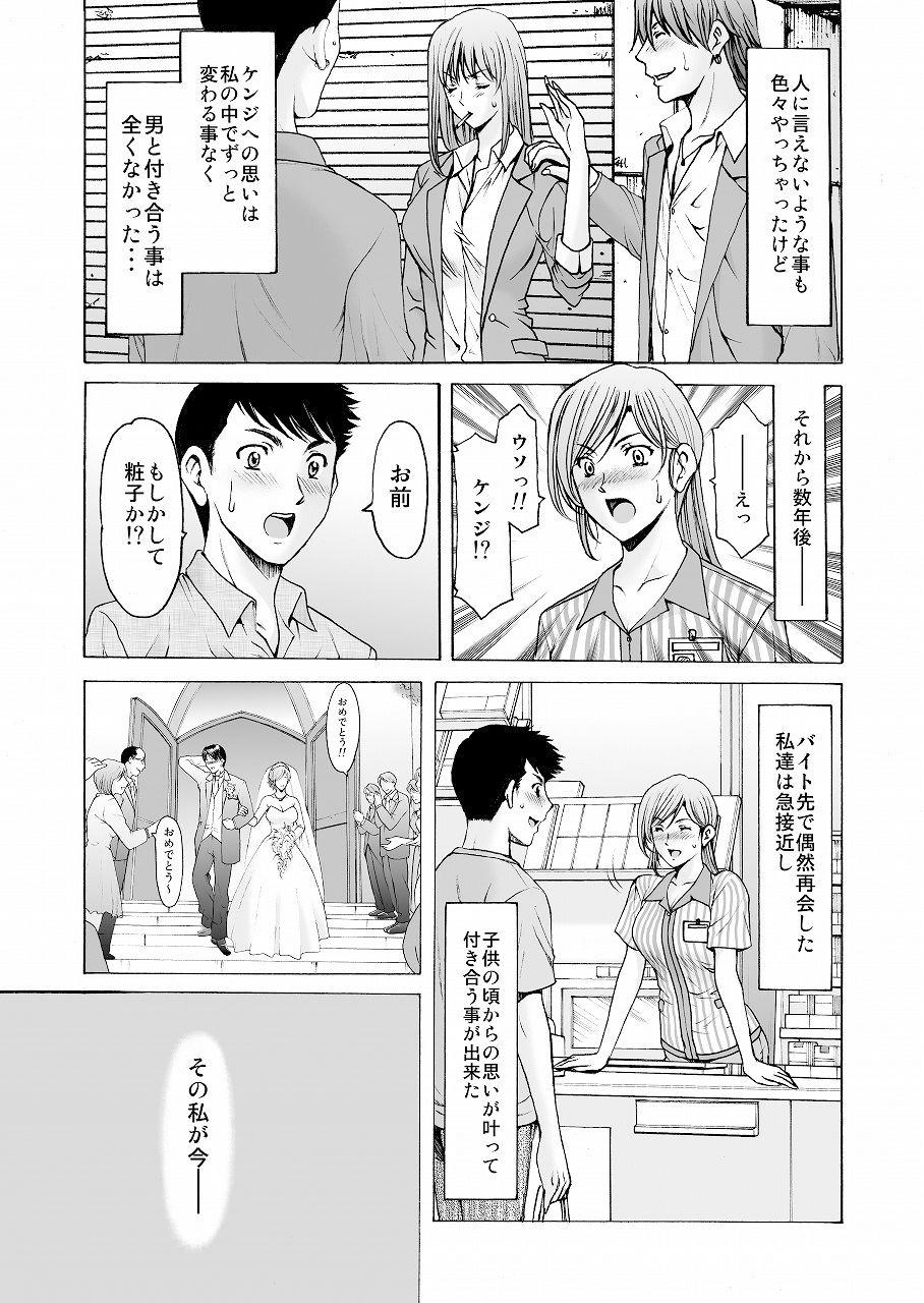 【エロ漫画無料大全集】【エロ漫画人妻】夫以外の男に初めて抱かれた元ヤン妻の運命が…