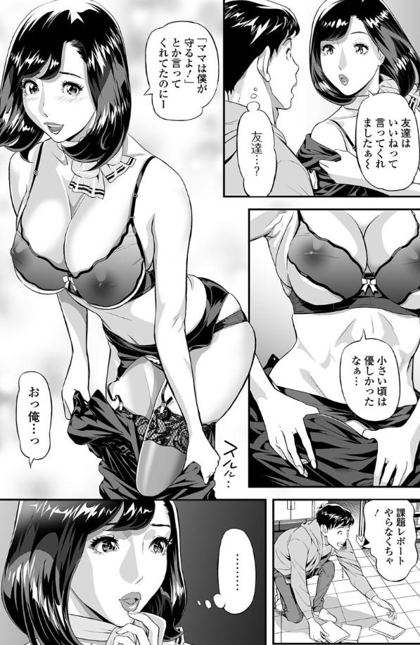 【エロ漫画無料大全集】バイブをぶち込まれたママの姿は、息子のボクには刺激的すぎて…!?