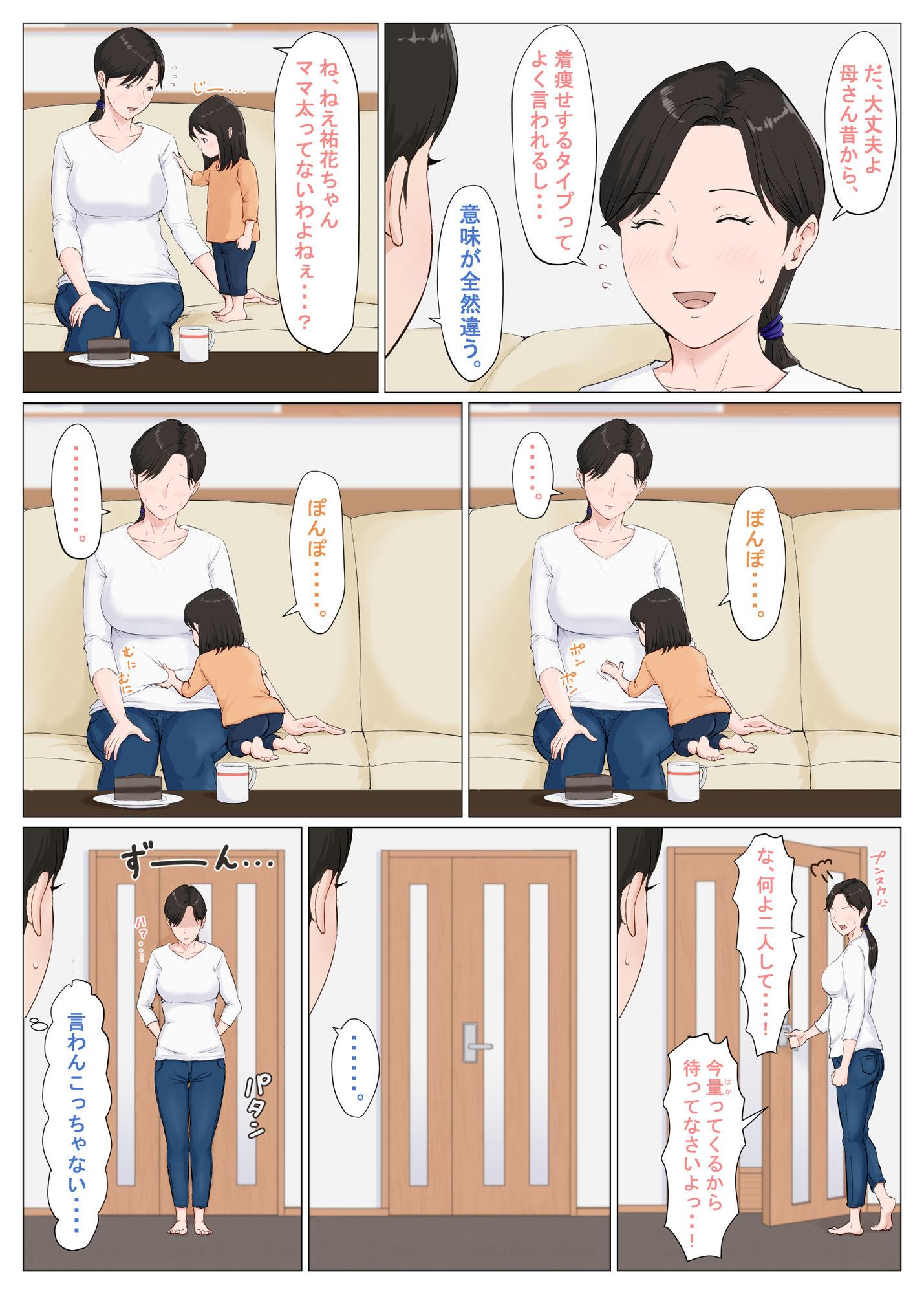 【エロ漫画無料大全集】母さんとのセックスでないとイケないカラダになってしまい…