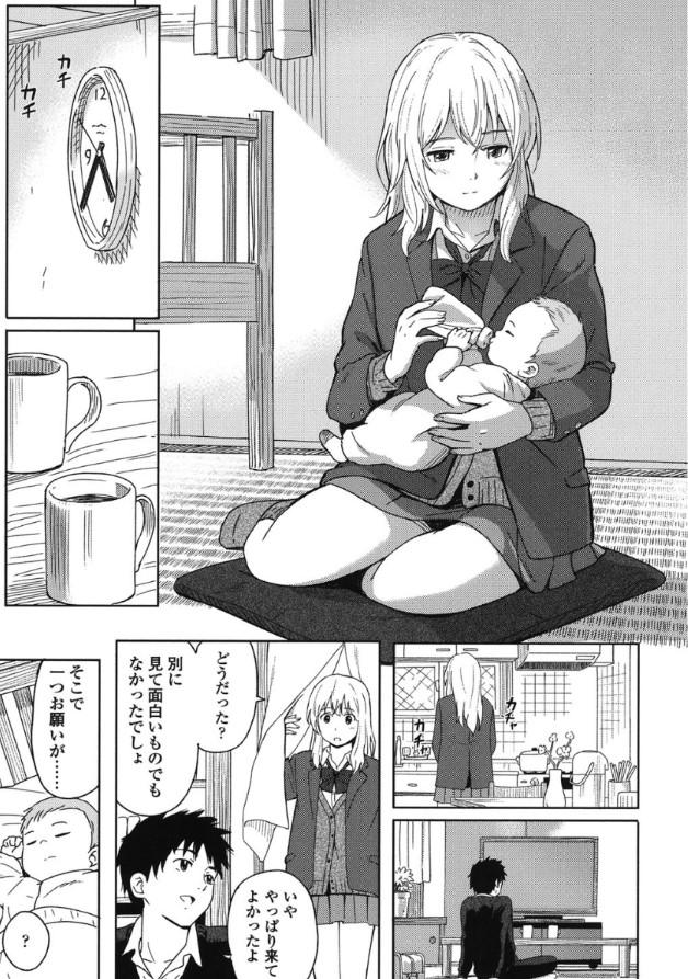 【エロ漫画無料大全集】彼女の年の離れた弟の前でいちゃラブセックスって刺激的だなwww