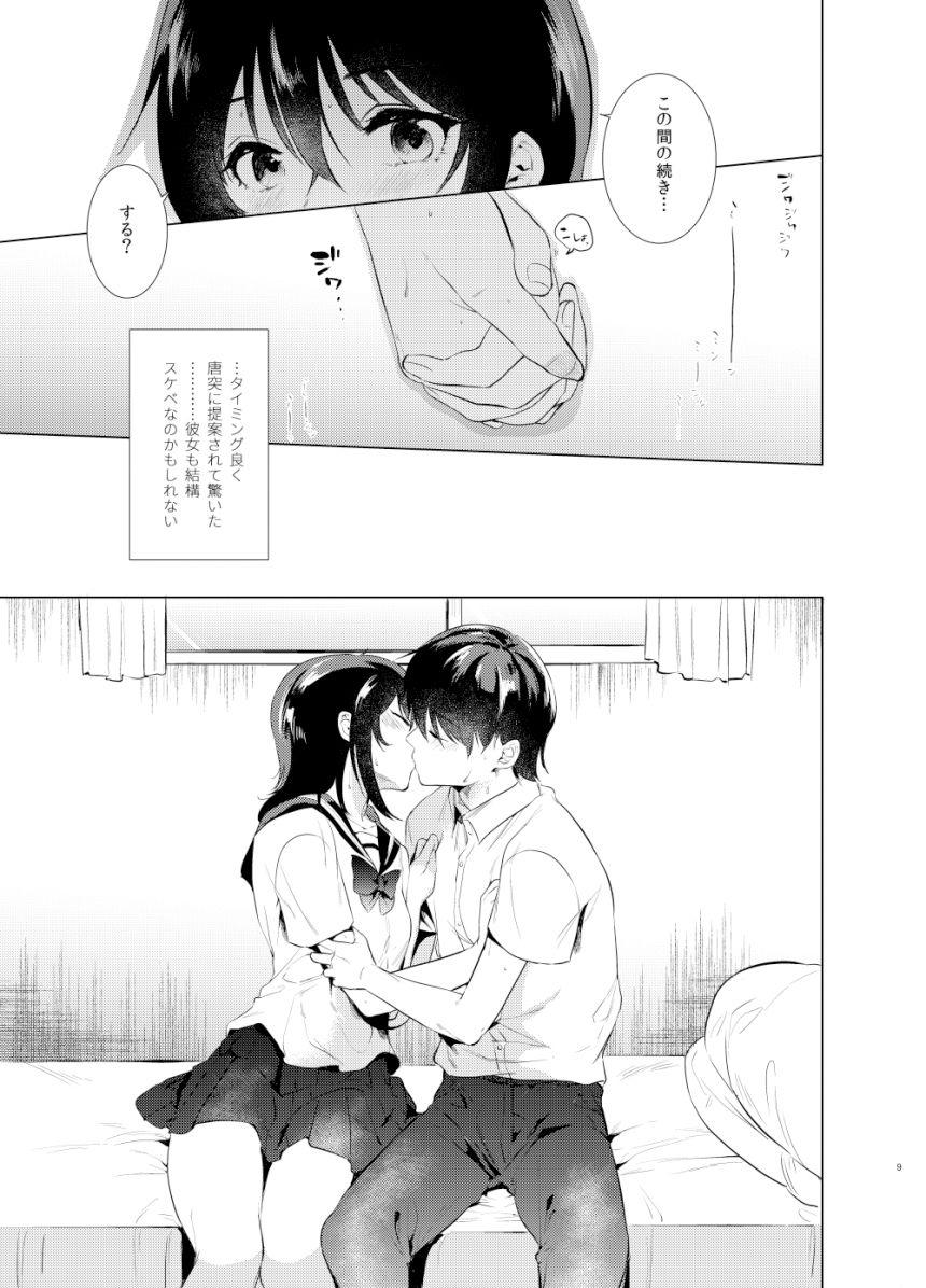 【エロ漫画無料大全集】初めて出来た彼女と過ごす夏…いちゃいちゃエッチが最高過ぎるwww