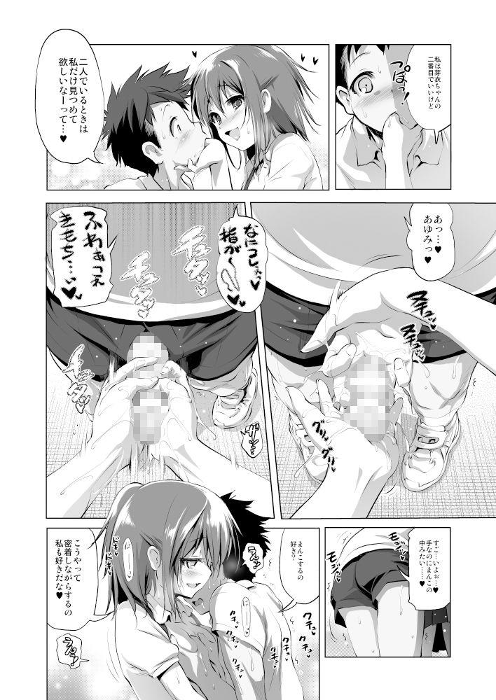 【エロ漫画無料大全集】友達の彼氏の生ちんぽ根本までマーキングする女がヤバ過ぎるwww