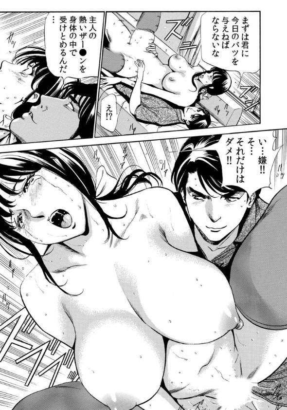 【エロ漫画無料大全集】夫は知らない寝取られSEX〜極太棒に何度もイキ喘ぐ淫らな人妻