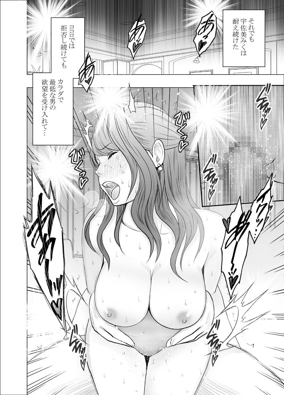 【エロ漫画無料大全集】気の強い女子アナウンサーが屈辱に耐えられなくなるセクハラがヤバいwww