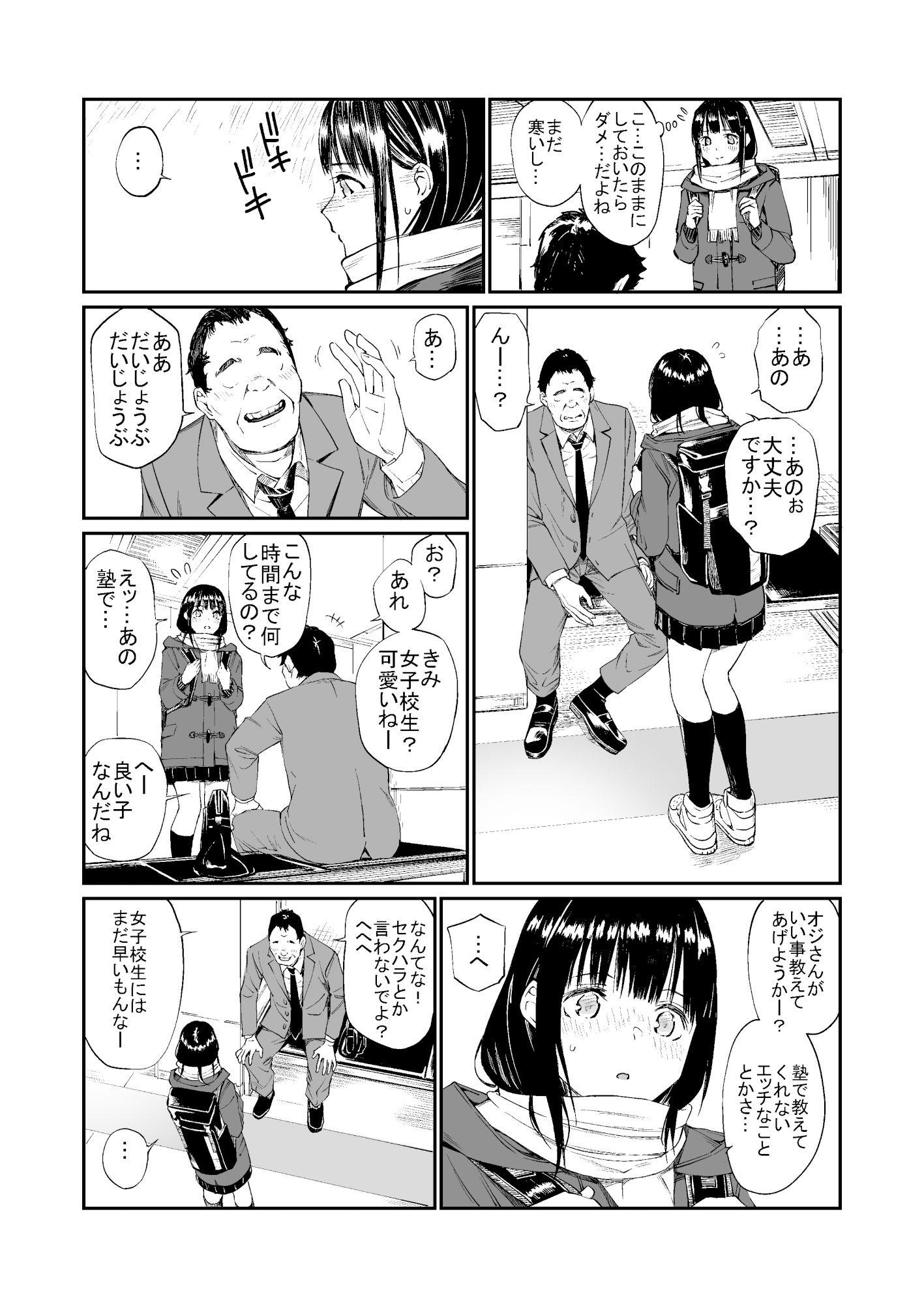 【エロ漫画無料大全集】早くエッチしてみたいと思った女の子がおじさんとのエッチに夢中になり…
