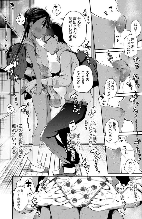 【エロ漫画無料大全集】可愛く無知な少女達…この子孕ませてもいいですか?