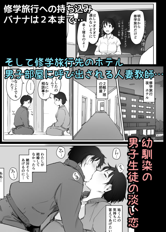 【エロ漫画無料大全集】修学旅行先で生徒達に犯されまくった女教師の運命が…