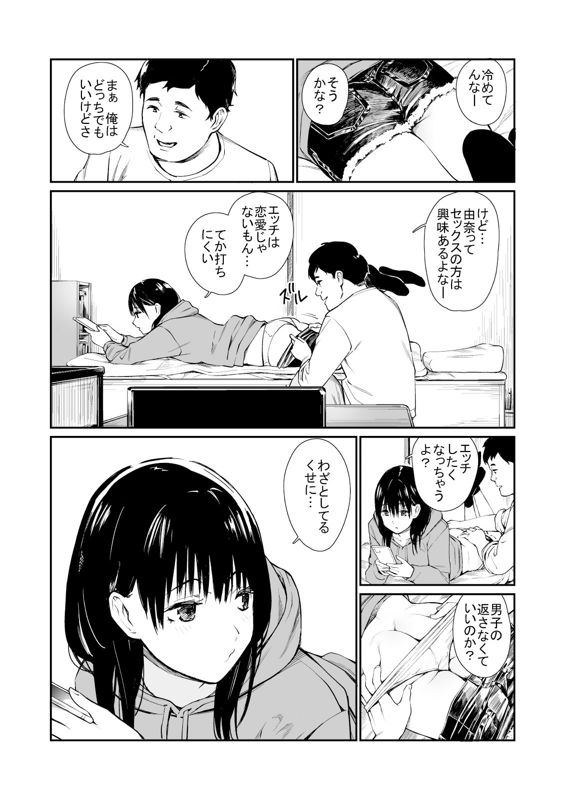 【エロ漫画無料大全集】【近親相姦】暇な休日にする事も無いからって叔父と姪がセックスしまくるって…