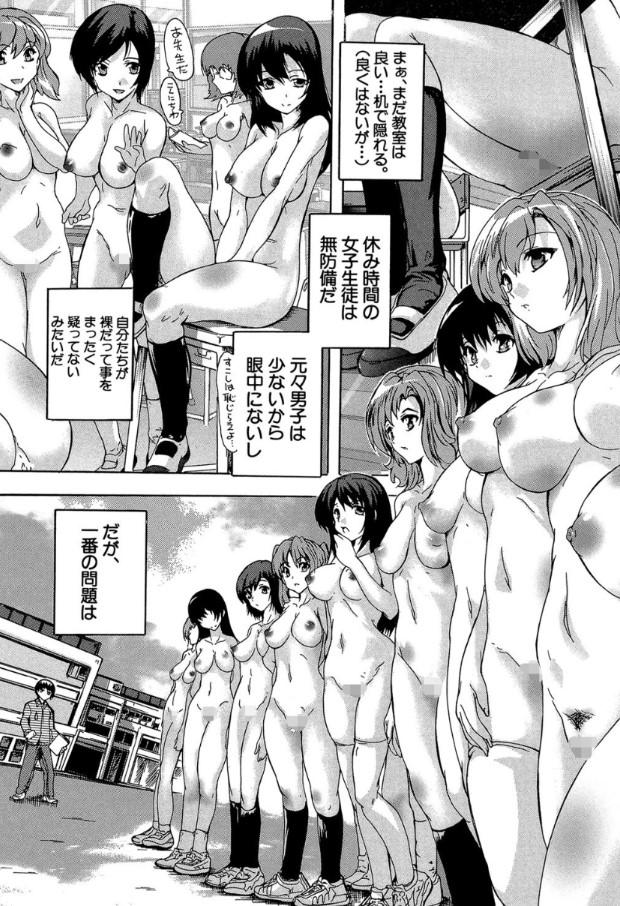 【エロ漫画無料大全集】900人の女生徒が全裸で生活している学校がこちらwww