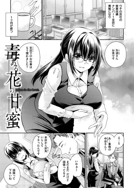 【エロ漫画無料大全集】【調教エロ漫画】美人OLさんが変態セックスを繰り返した結果wwwwww